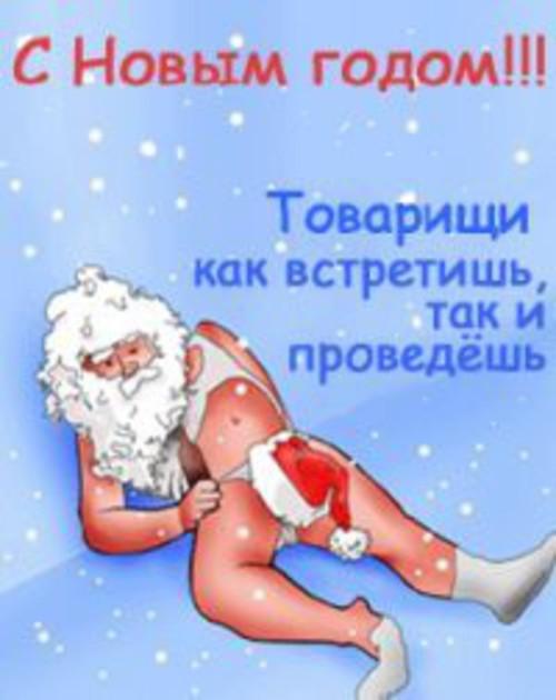 Прикольно пошлые новогодние поздравления