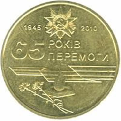 Часто задаваемые вопросы. Украина, 1 гривня 65 лет Победы. Самые экономные. Вход
